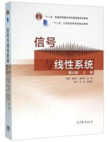 信号与线性系统(上册 第6版)9787040446654