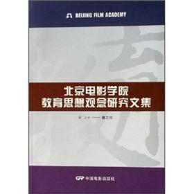 北京电影学院教育思想观念研究文集