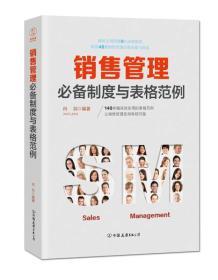 销售管理必备制度与表格范例:140余幅高效实用的表格范例,让销售管理变得有规可循
