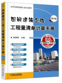 图解建筑工程工程量清单计算手册(第4版)