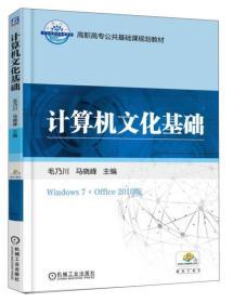 计算机文化基础/高职高专公共基础课规划教材