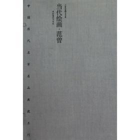 中国历代名家名品典藏系列 当代绘画 范曾