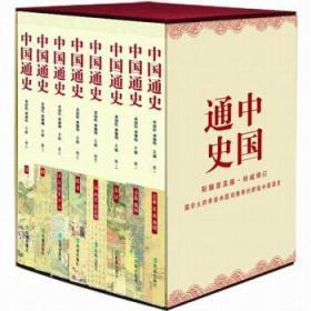 中国通史(9787550611481)