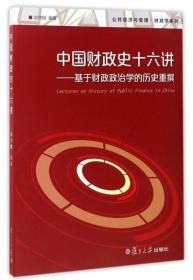 公共经济与管理·财政学系列:中国财政史十六讲 基于财政政治学的历史重撰