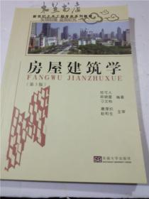 房屋建筑学(第3版) 陆可人、欧晓星、刁文怡 著 / 东南大学出版社 / 2013 16开平装