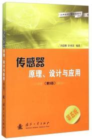传感器原理、设计与应用(第5版)
