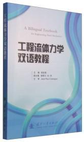 工程流体力学双语教程