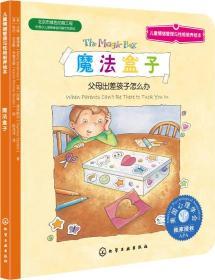 儿童情绪管理与性格培养绘本·魔法盒子:父母出差孩子怎么办