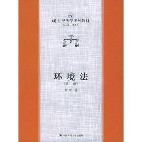 环境法(第二版)—21世纪法学系列教材周珂著