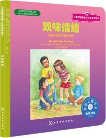 儿童情绪管理与性格培养绘本·双味情绪:教孩子面对矛盾的情绪