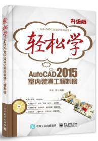 正版微残-轻松学AutoCAD2015室内装潢工程制图(含光盘)CS9787121262111-满168元包邮,可提供发票及清单,无理由退换货服务