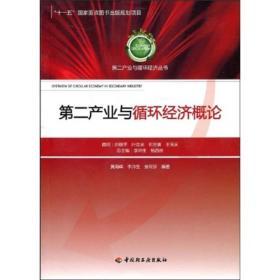 第二产业与循环经济概论