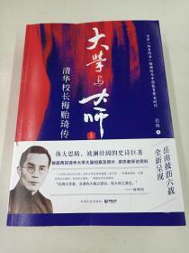 大学与大师-清华校长梅贻琦传-(全二册)正版、现货、实图!