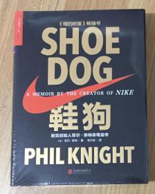 鞋狗(耐克创始人菲尔·奈特亲笔自传)Shoe Dog: A Memoir by the Creator of Nike 9787550284463