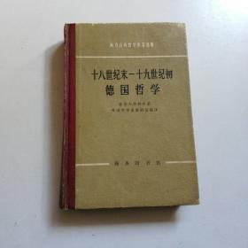 十八世纪至十九世纪初德国哲学(精)1975版