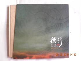 德行之城-中国德乡天下怀仁(画册)