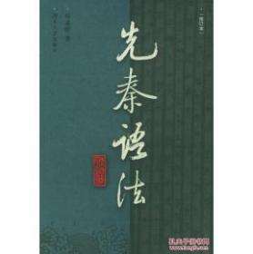 古汉语语法重要参考著作:先秦语法(修订本)(私藏品好,包邮)