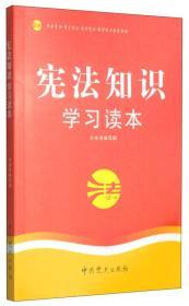 《宪法知识》学习读本