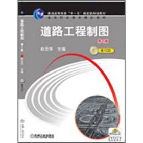 道路工程制图(第2版)
