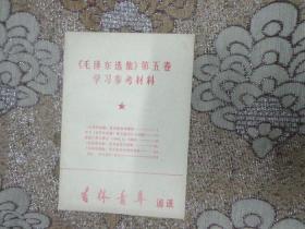 《毛泽东选集》第五卷 学习参考材料