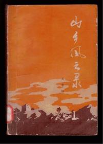 十七年小说《山乡风云录》62年一版一印