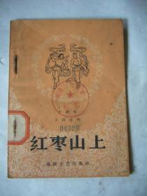 小演唱:红枣山上