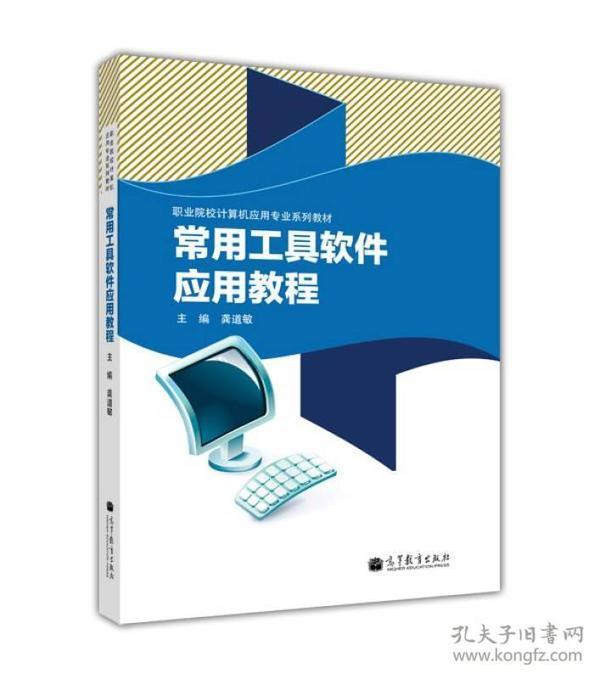 职业院校计算机应用专业系列教材:常用工具软件应用教程