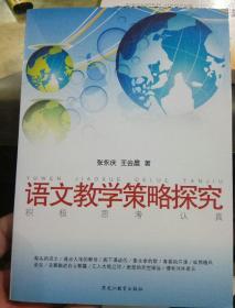 语文教学策略探究