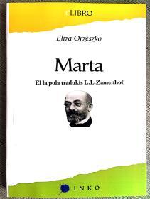 《玛尔塔》世文版