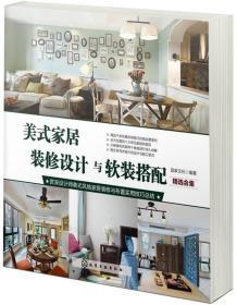 美式家居装修设计与软装搭配(精选合集)