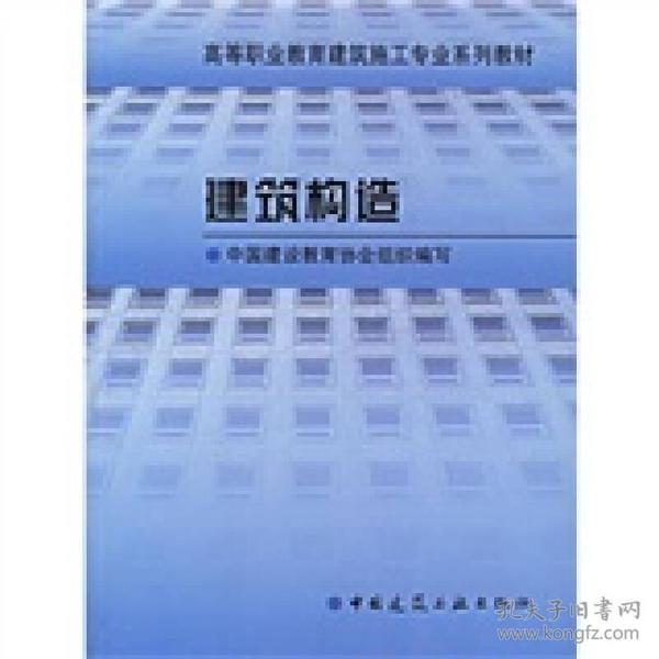 高等职业教育建筑施工专业系列教材:建筑构造