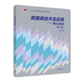 正版二手数据库技术及应用Access第二2版李雁翎高等教育出版社9789787040349917