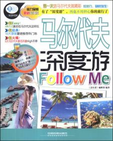 亲历者:马尔代夫深度游Follow Me(最新超值版)