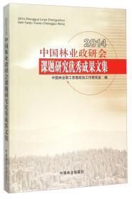 2014中国林业政研会课题研究优秀成果文集