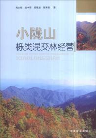 小陇山栎类混交林经营