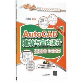 AutoCAD 2014建筑与室内设计 配光盘  创意课堂