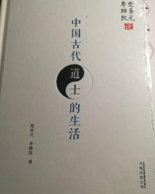 党圣元 李继凯说中国古代道士的生活