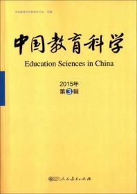 中国教育科学(2015年 第3辑)