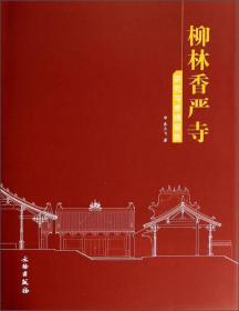 柳林香严寺研究与修缮报告