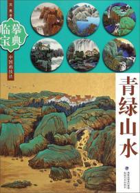 临摹宝典中国画技法:青绿山水