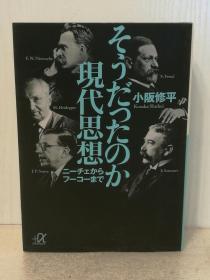 小坂修平:そうだつたのか 现代思想(讲谈社文库) (哲学)日文原版书