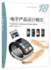 【二手包邮】电子产品设计概论-18 张德发 海洋出版社