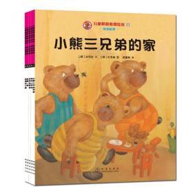 儿童财商教育绘本·经济原理(全5册)