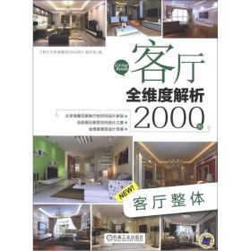客厅全维度解析2000例:客厅整体