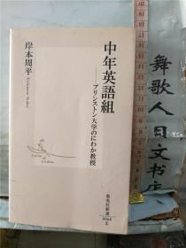 中年英语组-プリンストン大学のにわか教授 日文原版64开集英社综合书 日语正版