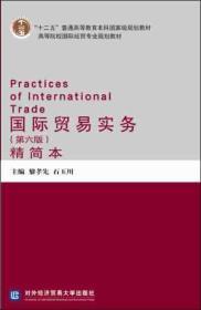 国际贸易实务 第六版 精简本