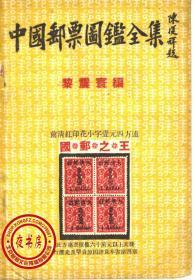 【复印件】中国邮票图鉴全集-1944年版-