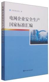 电网企业安全生产国家标准汇编
