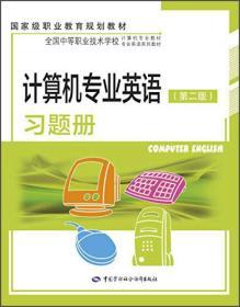 计算机专业英语(第二版)习题册