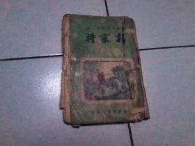 杨家将  (民国三十五年初版.全一册)